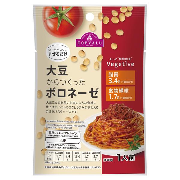 【ヴィーガン】イオンで大豆ミート製品本格展開へ【ベジタリアン】