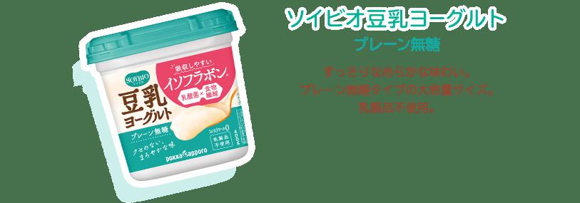SOYBIO豆乳ヨーグルト