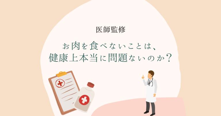 【医師監修】お肉を食べないことは健康上本当に問題ないのか?